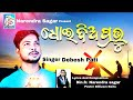 DHOIDIA PRABHU || ODIYA CHRISTIAN DEVOTIONAL SONG