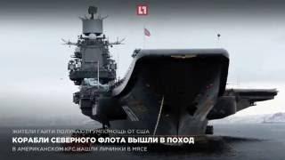 Корабли Северного флота вышли в поход