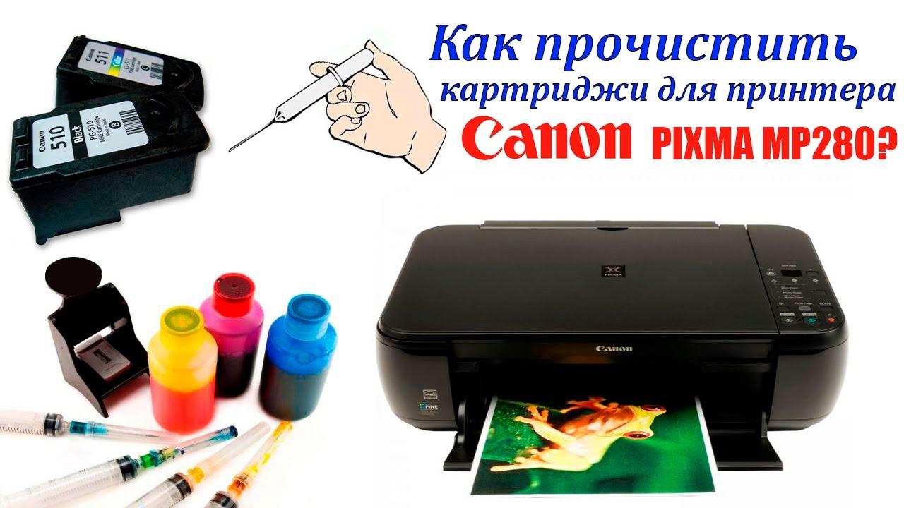 Cброс счетчика абсорбера (памперса) Canon MP280 (P07) - YouTube