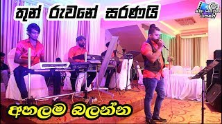 Thun Ruwane Saranai - Wedding Song - SARASI MUSIC BAND