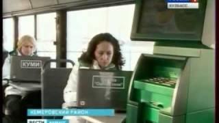 В Кемеровском районе появился офис на колесах(, 2012-02-15T13:14:00.000Z)