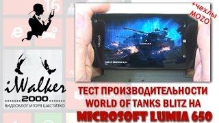 обзор Microsoft Lumia 650 - 05 тестирование производительности в World of Tanks BLITZ WoT