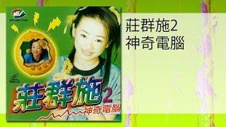 莊群施 - 喜鵲叫(MTV)xi que jiao
