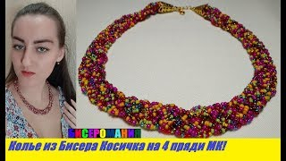 Колье из Бисера Своими Руками КОСИЧКА из 4 прядей Мастер Класс! Ожерелье/Necklace from Beads!