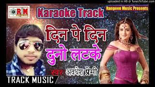 Dine P Din Duno Latke Singer Awadhesh premi - DJ Track