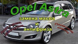 видео Антифриз Opel Astra H / Zafira B 2004 - 2009 гг.