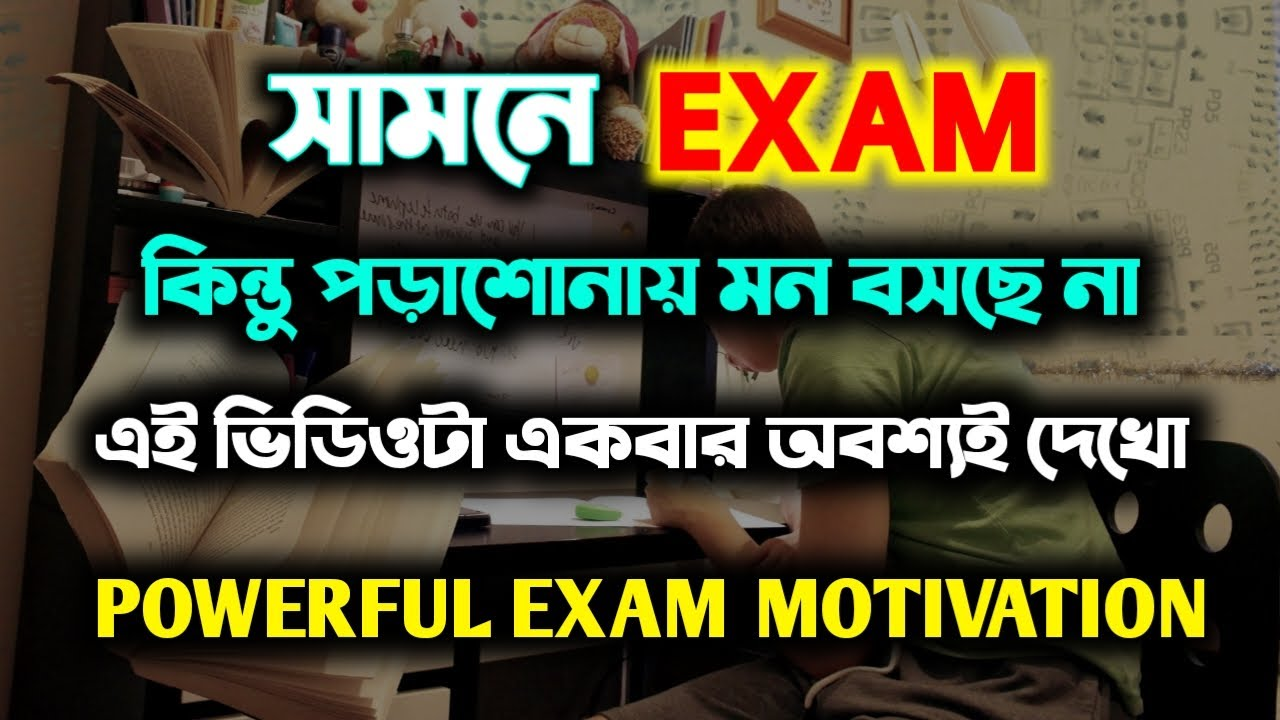 Powerful Exam Motivation in Bengali || Inspirational Speech for Students for Focus and Concentration