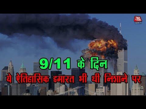 9/11 के दिन
