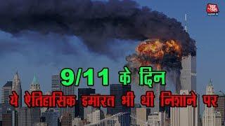 9/11 के दिन ये ऐतिहासिक इमारत भी थी निशाने पर #KISSAAAJTAK