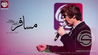 Musafer-Dawood Sarkhosh مسافر - داود سرخوش
