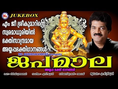 ജപമാല | Japamala | Hindu Devotional Songs Malayalam | MG Sreekumar Ayyappa Devotional Songs
