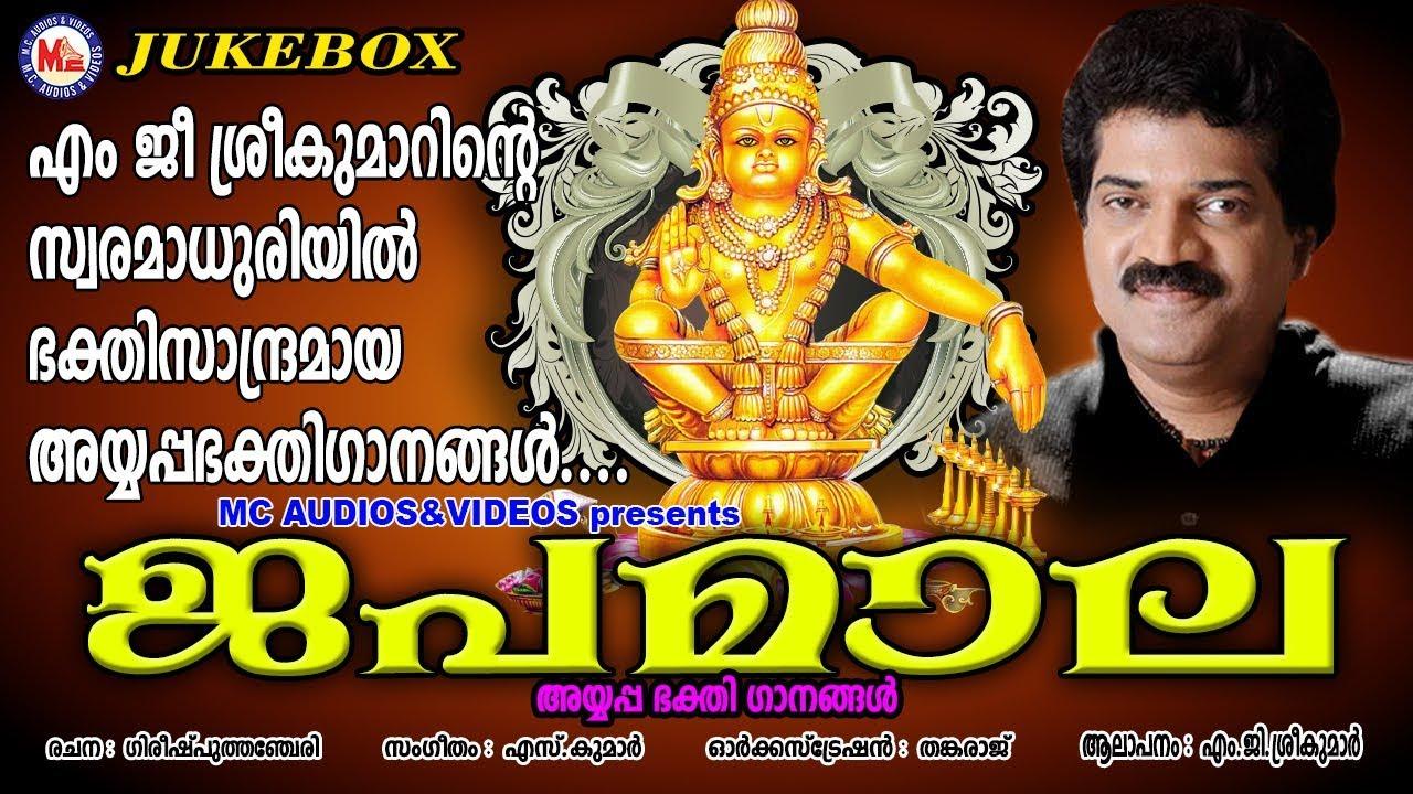 Ayyappaayyappa m. G. Sreekumar mp3 download djbaap. Com.