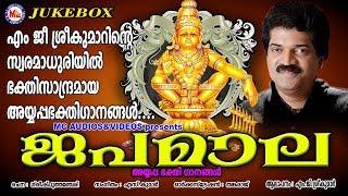 Japamala ayyappa songs malayalam mg sreekumar devotional mcaudiosindia mc audios and videos =========================================...