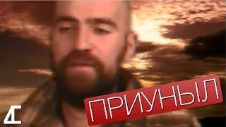 ПРИУНЫЛ (Hard Dubstep Edit)