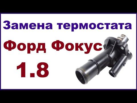 Замена термостата Форд Фокус 1.8