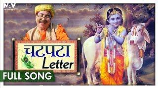 Chatpata Letter (चटपटा लैटर) by Rajesh Singhpuria | Janmashtmi Krishna Bhajan 2018| Nav Haryanvi