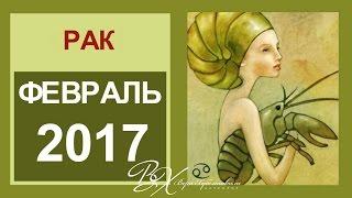 Гороскоп РАК на Февраль 2017 от Веры Хубелашвили