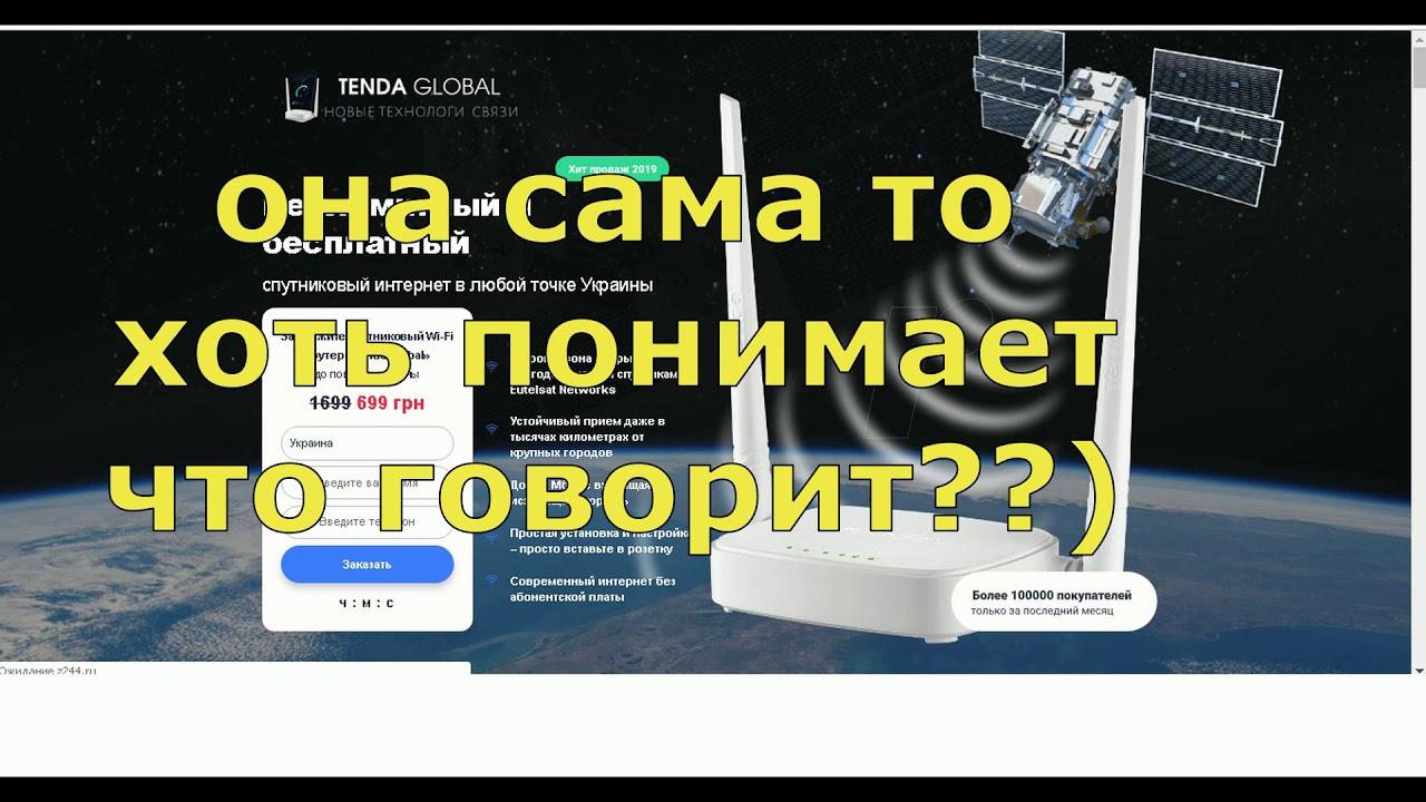 Реальный спутниковый интернет в любой точке! Разговор с оператором Skyway, Tenda global