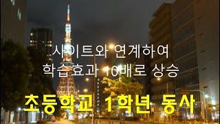 일본초등학교 1학년 국어문제를 무료학습사이트와 연계하여…