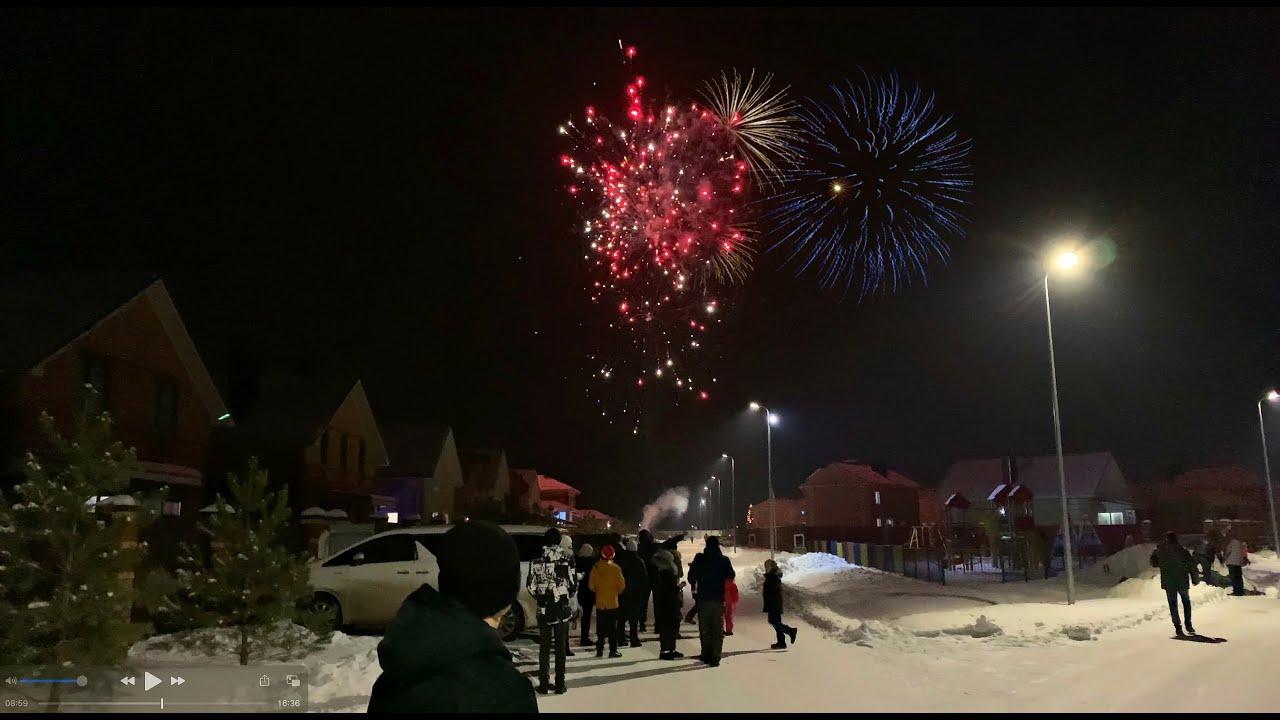 Как жители коттеджного поселка нового отмечают НОВЫЙ ГОД 2021 фейерверки на новый год 2021