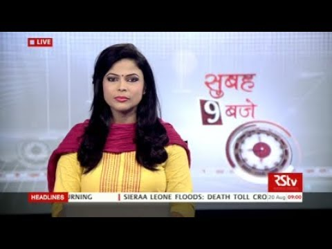 Hindi News Bulletin   हिंदी समाचार बुलेटिन – Aug 20, 2017 (9 am)