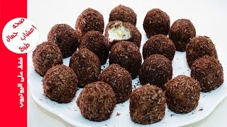 حلويات كرات محلبي جوز الهند حلوى سهلة وسريعة التحضير باردة بدون فرن في خمس دقائق لذيذة وراقية