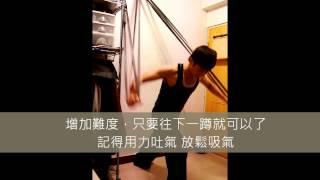 爆炸吧!!胸部+手臂肌肉~超好玩在家訓練.吳忠諺教學
