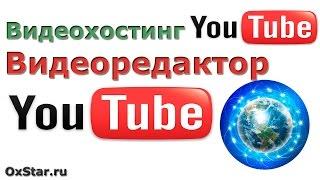 Создание видео с помощью Видеоредактора YouTube. Способы создания видео. Создание видео на YouTube(Чтобы получить доступ к бесплатному онлайн-тренингу