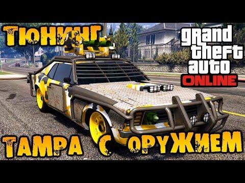 Тюнинг Tampa с оружием, покатушки - GTA V Online (HD 1080p) #153