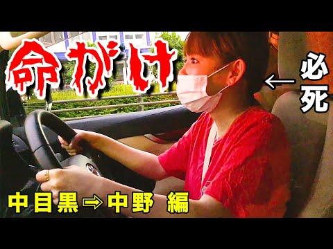 【恐怖のドライブ】久々に運転したら危険過ぎた…。中目黒から中野を一直線にドライブ
