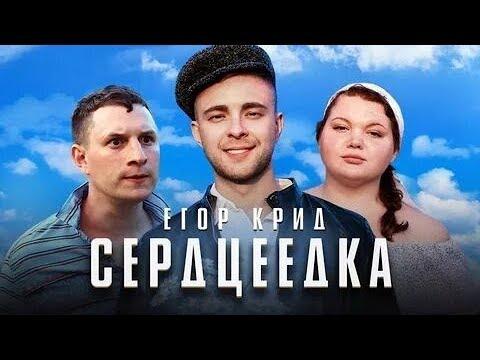Егор Крид   Сердцеедка БЕЗ МАТА 4K Лучшая Версия