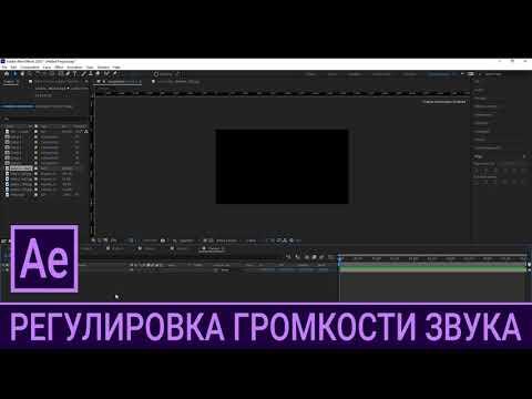 AE 2.8. Регулировка громкости звука / Курс Adobe After Effects