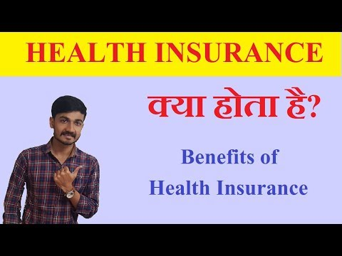 HEALTH INSURANCE - KYA HOTA HAI HEALTH INSURANCE? | BE SMART |