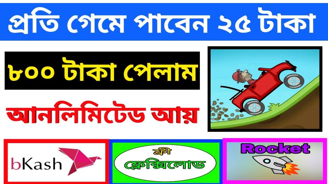 Game Khele Taka Income Bkash