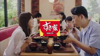 すき家「うな牛2017家族」設楽統 安めぐみ 安めぐみ 検索動画 30