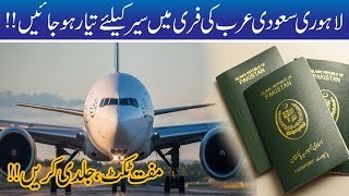 Hurry Up!! Get FREE Saudi Arabia Air Tickets