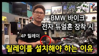 BMW 바이크 혼작업시 릴레이를 설치하는 이유~!