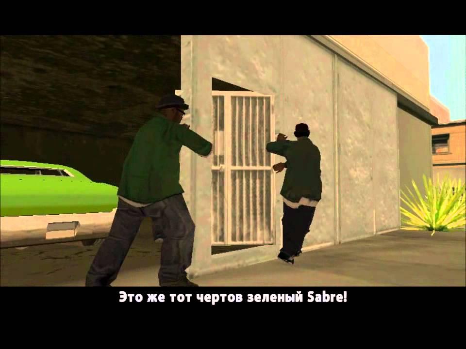 Зеленая сабля гта сан андреас