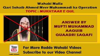 QARI SOHAIB AHMED MEER MUHAMMADI KA OPERATION BY MUFTI MUHAMMAD AAQUIB QUAADRI SAQAFI
