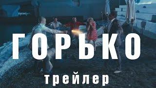 """Фильм """"Горько"""" - настоящий трейлер"""