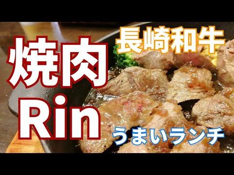 【長崎市ランチ】焼肉Rinのランチを食べて大満足!城山町ランチ