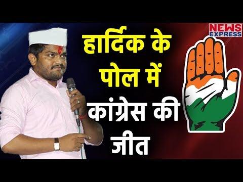 Hardik Patel के Exit Poll में जीत रही है Congress, 100 से ज्यादा Seats मिलने का अनुमान