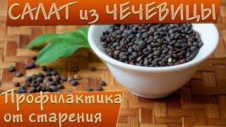 Салат из чечевицы || Профилактика  старения!