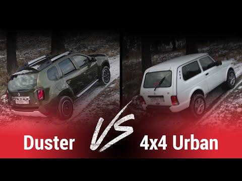 Сравнительный тест драйв Renault Duster Lada 4x4 Urban
