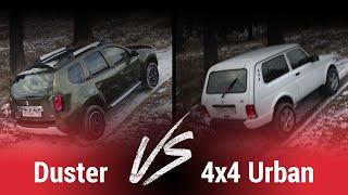 Сравнительный тест-драйв Renault Duster Lada 4x4 Urban(Подробности тест-драйва: http://info.drom.ru/surveys/38708/, 2016-01-18T06:04:23.000Z)