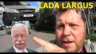 Новый Автомобиль Монокеши. LADA LARGUS