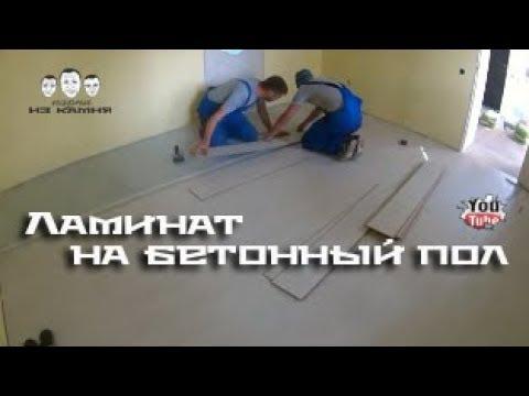 Как положить ламинат своими руками на бетонный пол видео