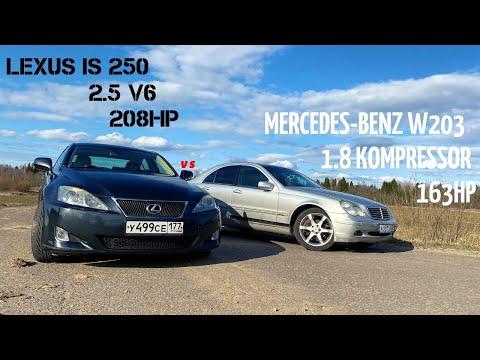 Lexus is 250( 208hp ) VS Mercedes - Benz w203 (163hp) Кто быстрее АТМО или КОМПРЕССОР )