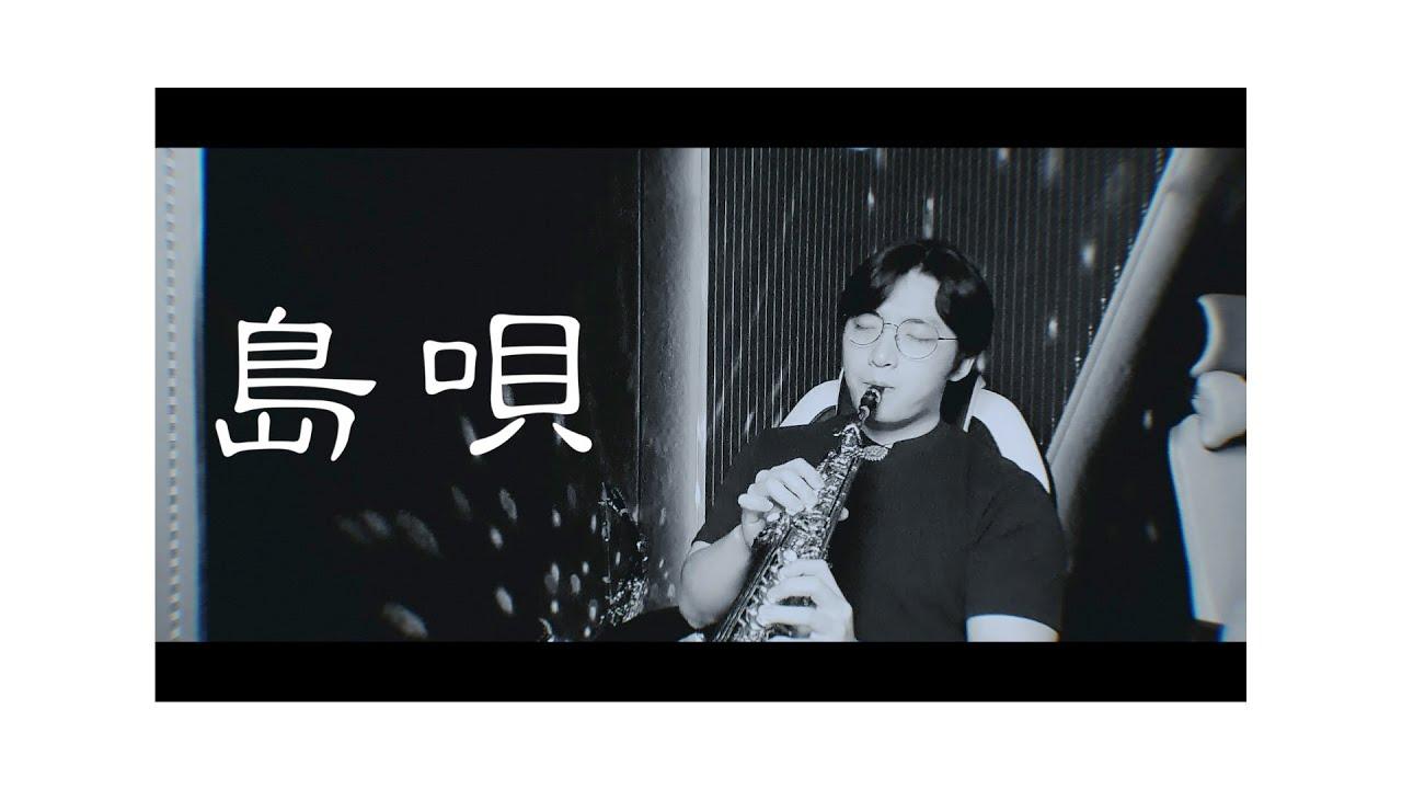 島唄(島歌/섬노래/Shima Uta) instrumental cover