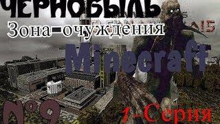 Сериал-Чернобыль. Зона-Отчуждения. Майнкрафт. 1 СЕРИЯ.